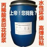 TY-70AT  PU乳液