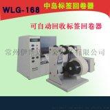 常州标签回卷机中岛WLG-168自动回收标签机批发采购标签收卷机