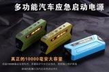 汽車應急啓動電源 10000毫安培點火移動電源啓動電池 12V充電寶