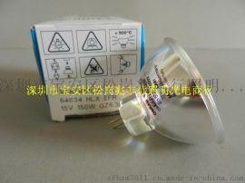 OSRAM欧司朗64634 HLX EFR 15V150W内窥镜灯泡