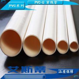 20中型穿线管 建筑用PVC电工套管