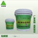 鄭州YJS-601改性環氧粘碳膠廠家直銷