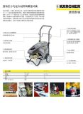 德国凯驰HD7/11-4*CN汽车美容专用清洗机 工业商业高压清洗机