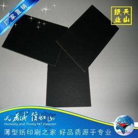 厂家供应货存东莞黑卡纸 双面透心黑卡纸