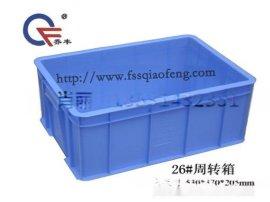 广东深圳塑胶箱,深圳乔丰塑料周转箱,深圳周转箱