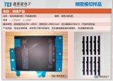 电池高温标签(PI高温标签)kapton薄膜