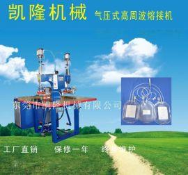 凯隆高周波双头气动式熔接机高频加工设备