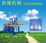 凱隆高周波雙頭氣動式熔接機高頻加工設備