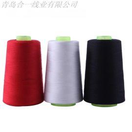 **高速涤纶缝纫线603环保质优厂家直销环保固色