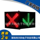 深圳天科国标 车道指示器 红叉绿箭