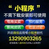 郑州微信小程序|小程序开发|微信程序开发|八度网络