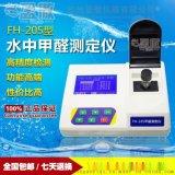 精密水质甲醛检测仪 快速测定水中Fh含量浓度0.05-3.2ppm 分析计