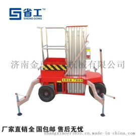 铝合金升降机 双柱铝合金升降机 车载铝合金升降机