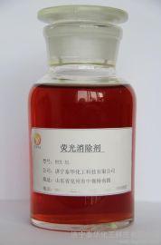 纺织印染荧光消除剂