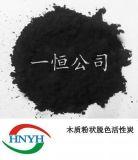 河南一恆廠家直銷木質粉狀脫色活性炭