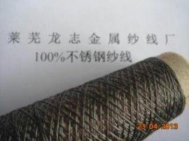 纯不锈钢纱线