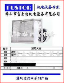 风扇防尘网罩(805)