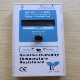 LY-800防静电表面电阻测试仪|数字式电阻兆欧仪|静电测试仪。
