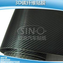 3D碳纤维贴膜 3D汽车碳纤膜 碳纤维贴纸 碳纤维改色膜 电镀改色膜