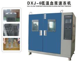 低温血浆速冻机(DXJ-6)