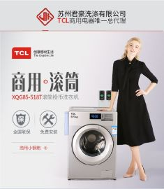厂家直销TCL XQG85-518T投币滚筒洗衣机 刷卡手机支付滚筒洗衣机