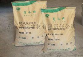 石柱供应高效早强剂 防水粉 速凝剂 锚固剂厂家直供18426490939