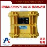 美国 阿姆龙 AMRON 2810E 潜水电话机 重潜对讲机 潜水员通讯器