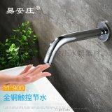 易安莊YI-900入牆式衛生防菌防濺觸控水龍頭