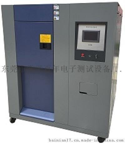 BTS冷熱衝擊試驗箱