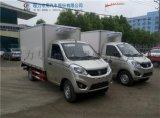 福田小型冷藏車多少錢