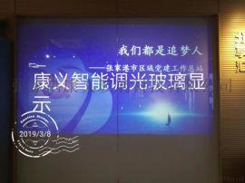 供应调光玻璃智能显示系统(康义科技张家港工程研发部)