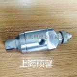 上海硕馨带开关控制的空气雾化喷嘴JAU系列