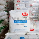 厂家直销三维可再分散性乳胶粉 VAE胶粉 建筑胶粉