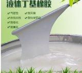 聚氨酯防水涂料液体丁基橡胶防水建材 密封圈