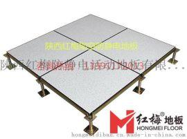 西安架空防靜電地板-機房架空防靜電地板安裝