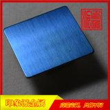 拉丝宝石蓝不锈钢板供应商