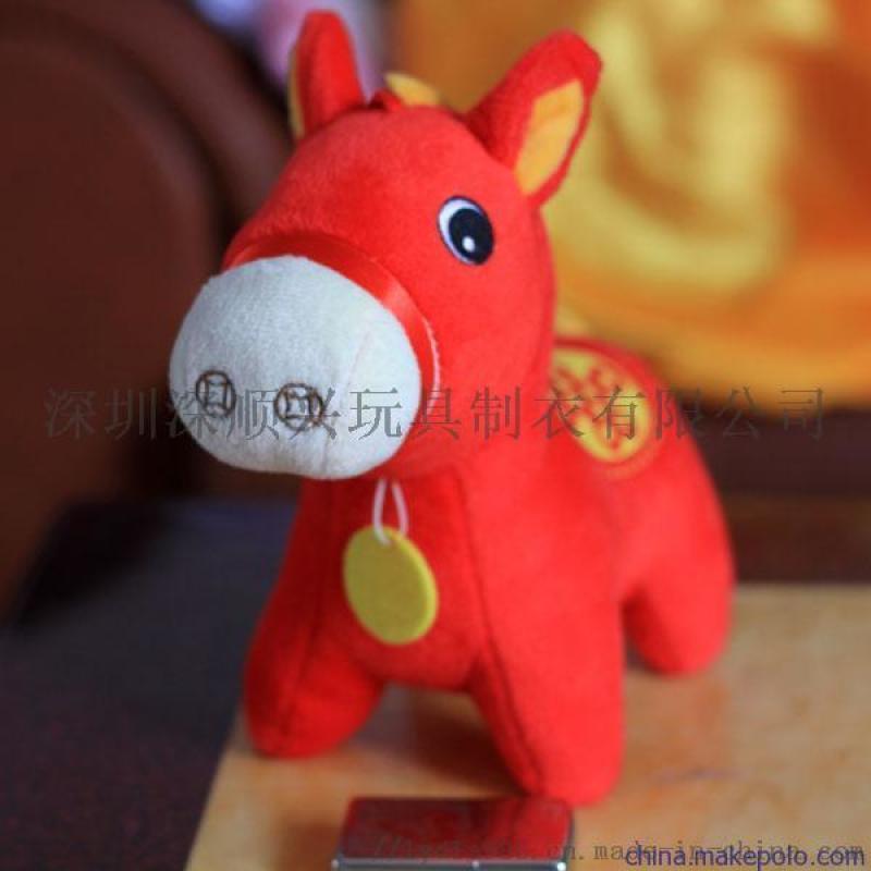 玩具廠家,毛絨玩具加工,毛絨玩具公仔,吉祥物馬