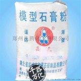 厂家直销高强度石膏粉 模型石膏粉 硫酸钙粉