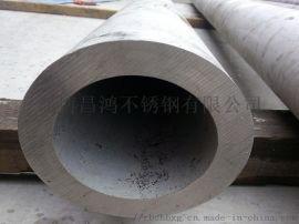 聊城304不锈钢无缝管 厚壁不锈钢管 现货报价