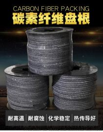 碳素盘根高弹纤维密封填料碳素盘根环