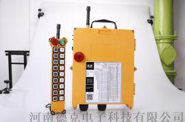 F21-18D禹鼎行車遙控器/無線工業遙控器