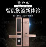 爱的芯IDX-F1-002智能锁指纹锁密码锁