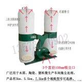 木工機械雙桶布袋式除塵器MF9030 布袋吸塵機