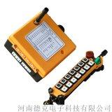 禹鼎F21-14S无线工业遥控器、行车遥控器