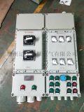 BXD8050-6K防爆防腐动力检修配电箱