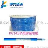 RG141半柔射频同轴线SFT-50-3全铜镀银 外皮绝缘层都耐高温