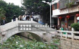 泉州九龙星石材 承接国内外园林景观雕塑 石雕石桥 仿古石桥雕刻