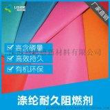 LFR-2002 滌綸紡織物阻燃劑