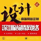 深圳网站建设,龙岗网站推广,龙岗网络公司