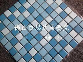 三色藍陶瓷游泳池馬賽克